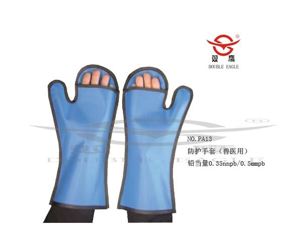 防护手套(兽医用)