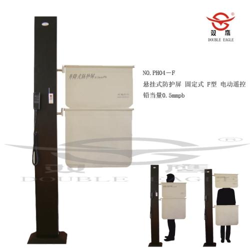 悬挂式防护屏