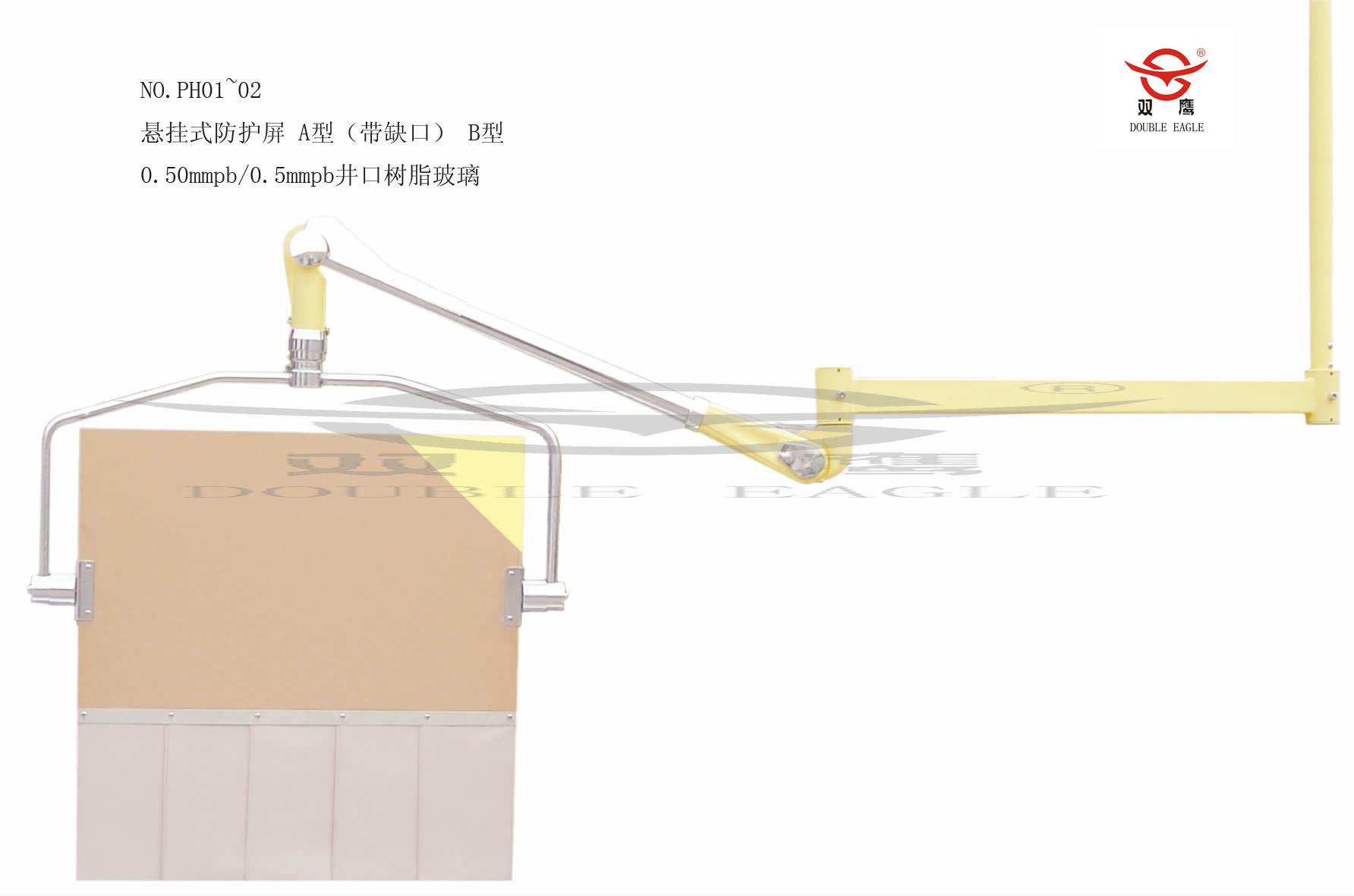 悬挂式防护屏A型