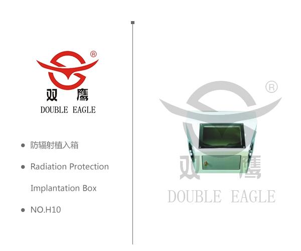 防辐射植入箱