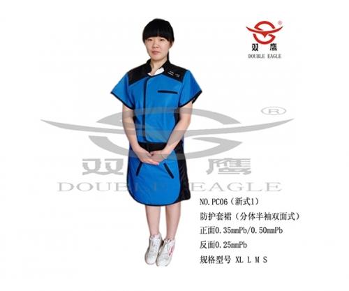 防护套裙(分体半袖双面式)
