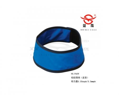 铅胶围脖(直型)