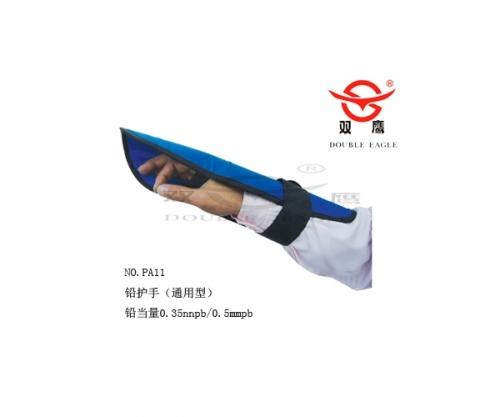 铅护手(通用型)