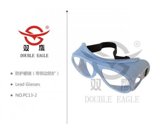 带侧边防扩x射线防护眼镜