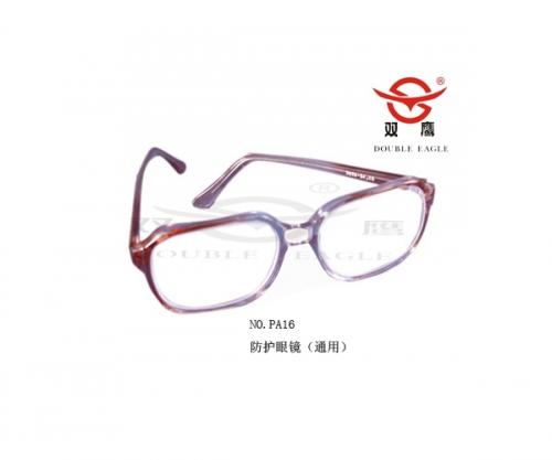 通用x射线防护眼镜