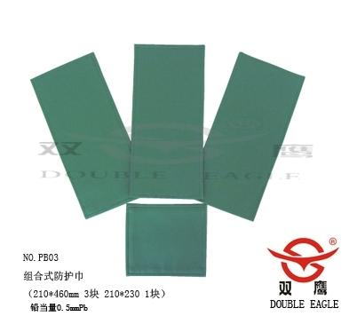 组合式防护巾
