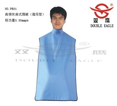 通用型高领坎肩式围裙