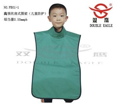 儿童防护高领坎肩式围裙
