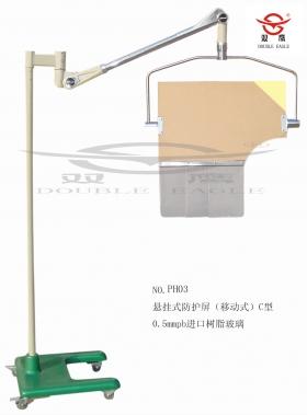 悬挂式防护屏移动式C型