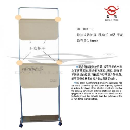 悬挂式防护屏移动式D型