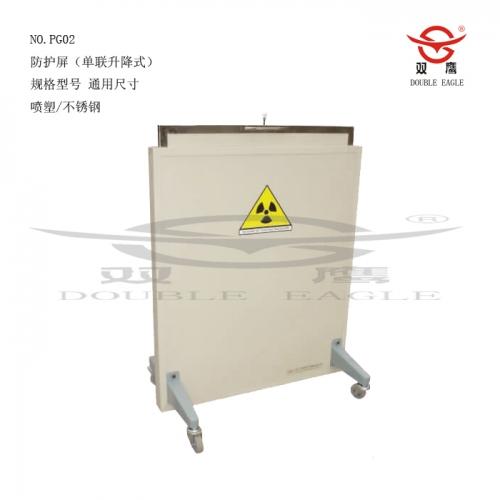 防辐射防护屏