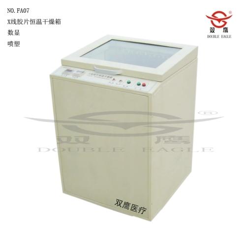 X线胶片恒温干燥箱