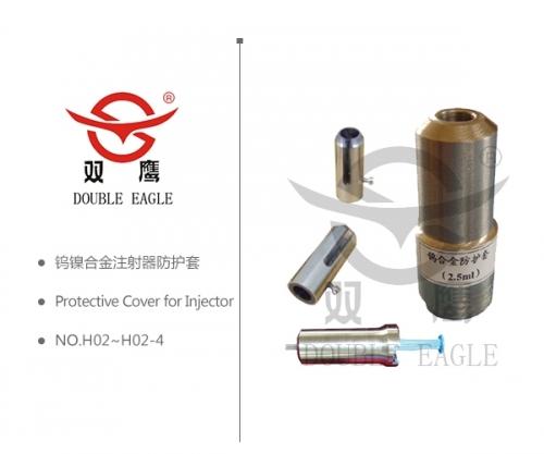 钨镍合金注射器防护套